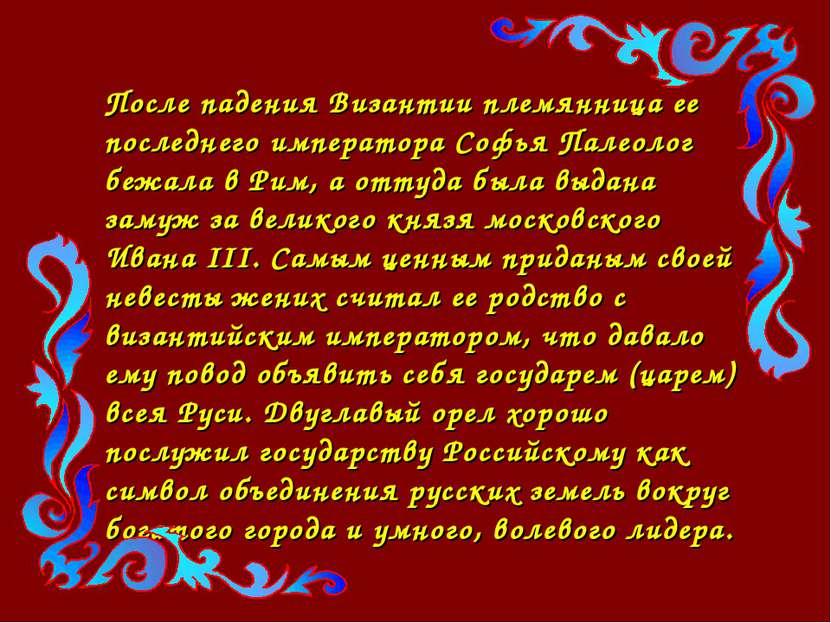 После падения Византии племянница ее последнего императора Софья Палеолог беж...
