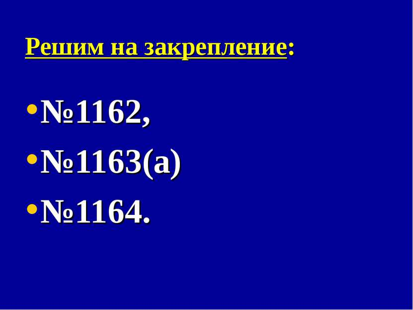 Решим на закрепление: №1162, №1163(а) №1164.