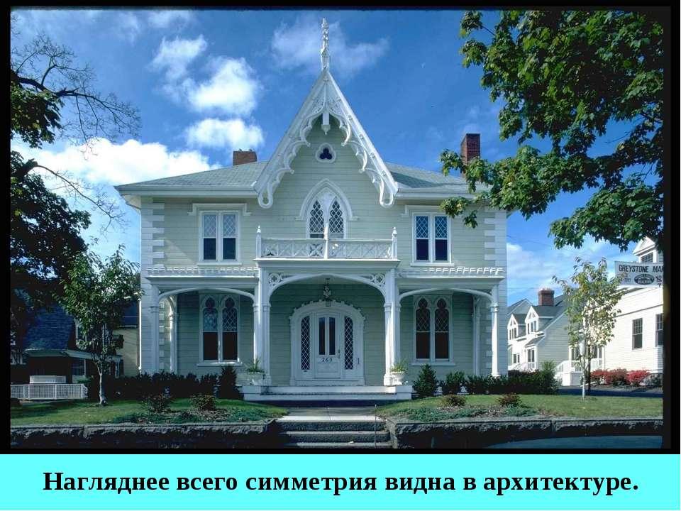 Нагляднее всего симметрия видна в архитектуре.