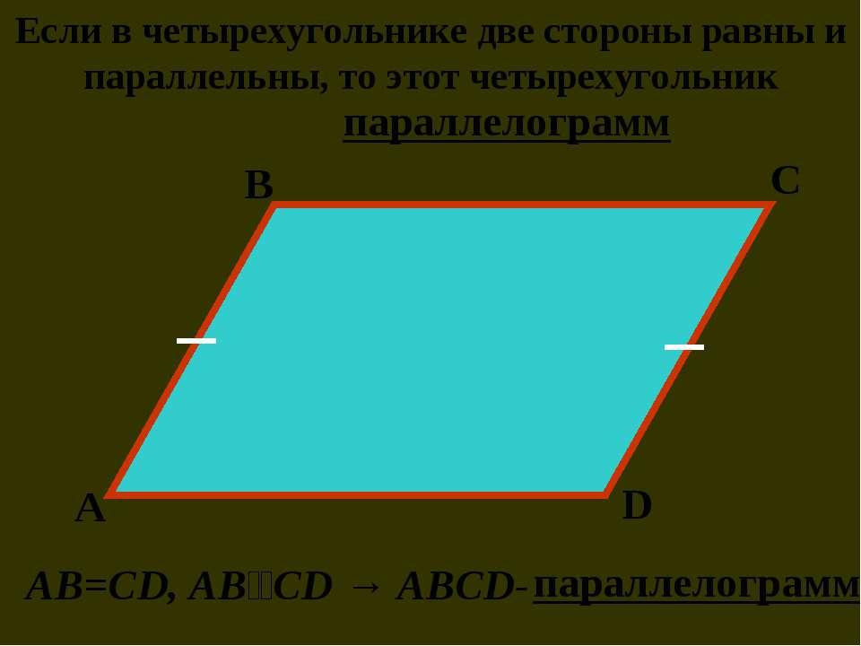 Если в четырехугольнике две стороны равны и параллельны, то этот четырехуголь...