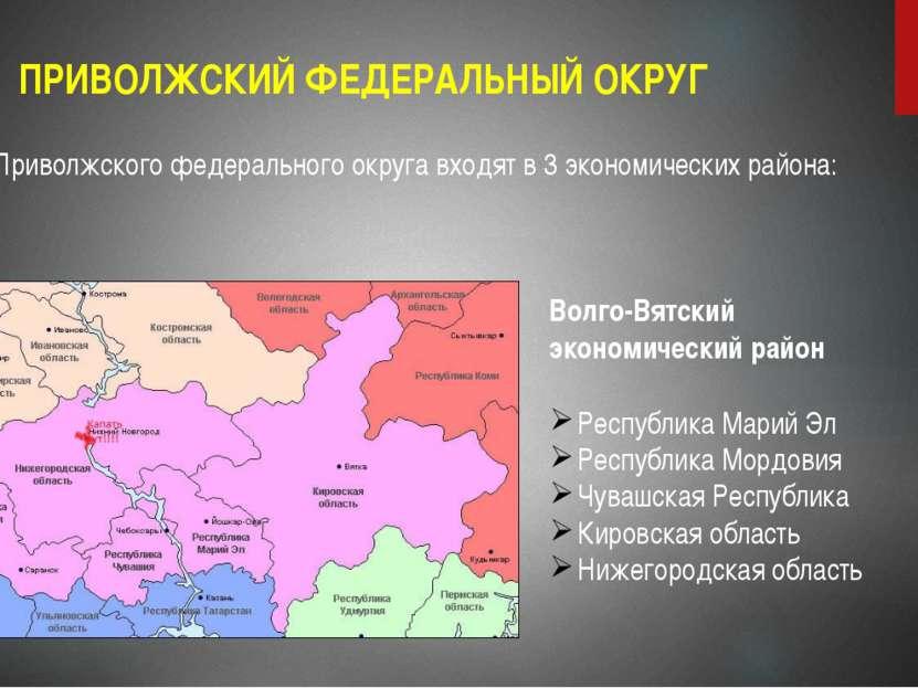ПРИВОЛЖСКИЙ ФЕДЕРАЛЬНЫЙ ОКРУГ Регионы Приволжского федерального округа входят...