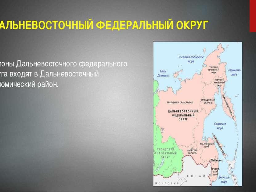 ДАЛЬНЕВОСТОЧНЫЙ ФЕДЕРАЛЬНЫЙ ОКРУГ Регионы Дальневосточного федерального округ...