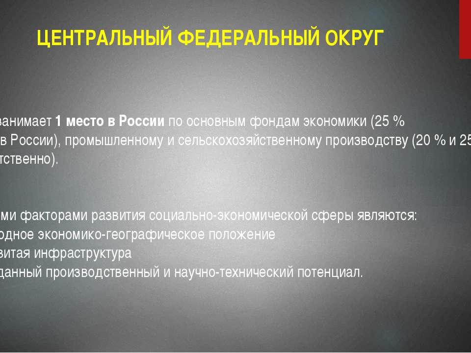 ЦЕНТРАЛЬНЫЙ ФЕДЕРАЛЬНЫЙ ОКРУГ ЦФО занимает 1 место вРоссиипо основным фонда...