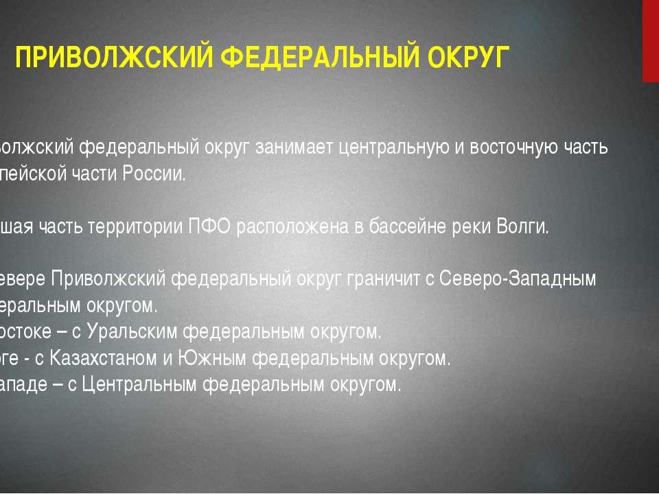 ПРИВОЛЖСКИЙ ФЕДЕРАЛЬНЫЙ ОКРУГ Приволжский федеральный округ занимает централь...