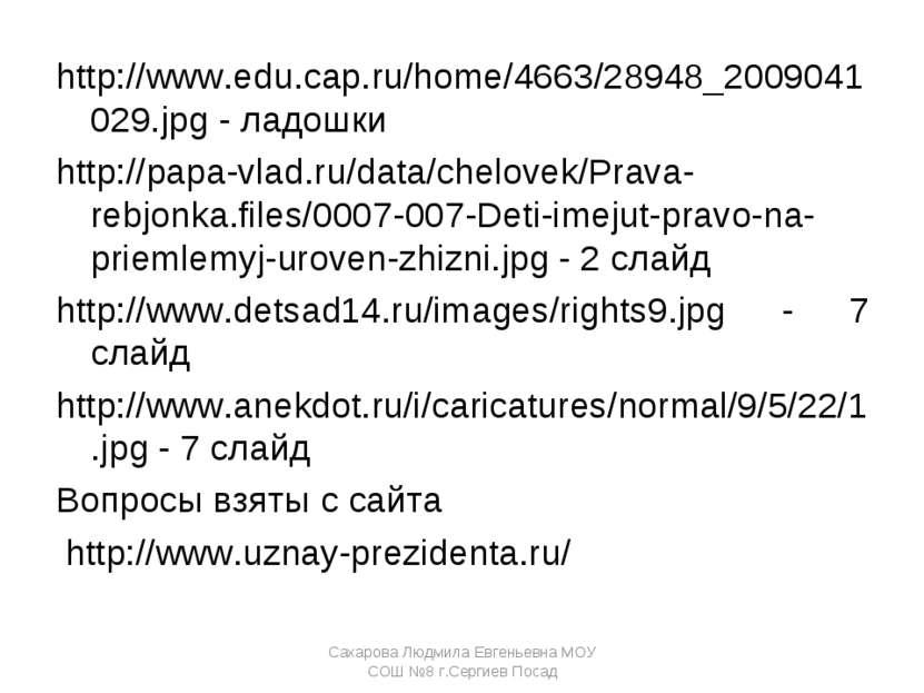 http://www.edu.cap.ru/home/4663/28948_2009041029.jpg - ладошки http://papa-vl...