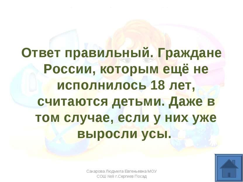 Ответ правильный. Граждане России, которым ещё не исполнилось 18 лет, считают...