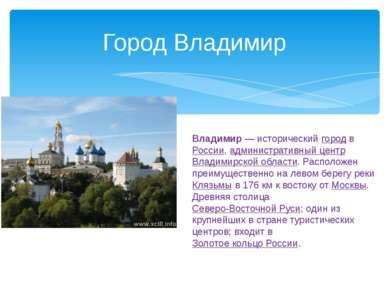 Город Владимир Владимир — исторический город в России, административный центр...