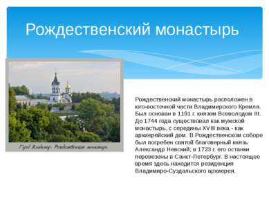 Рождественский монастырь Рождественский монастырь расположен в юго-восточной ...