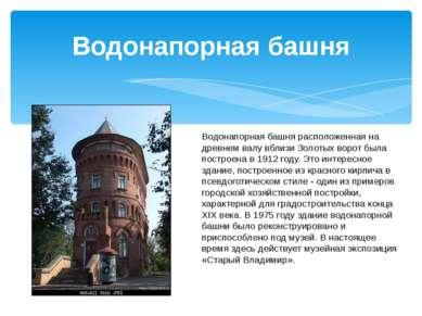 Водонапорная башня Водонапорная башня расположенная на древнем валу вблизи Зо...