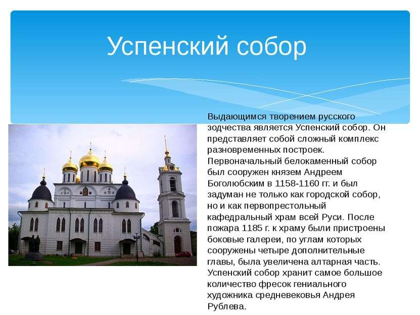 Успенский собор Выдающимся творением русского зодчества является Успенский со...