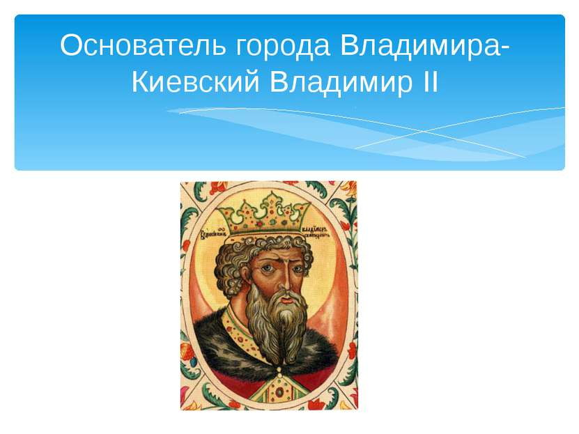 Основатель города Владимира- Киевский Владимир II
