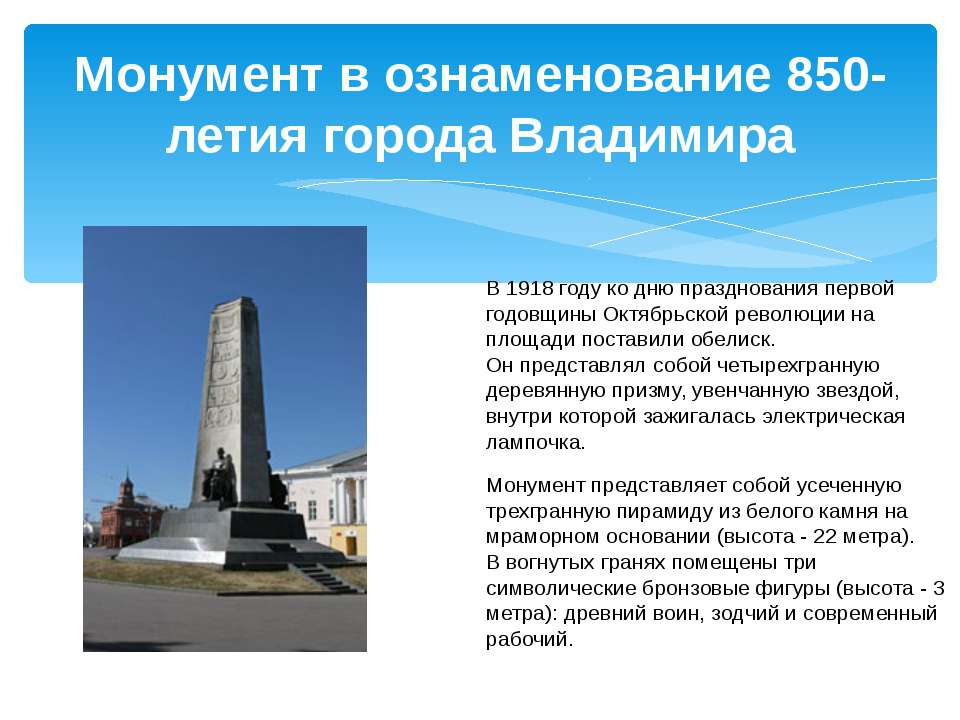 Монумент в ознаменование 850-летия города Владимира В 1918 году ко дню праздн...