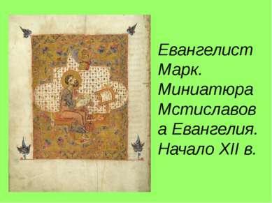 Евангелист Марк. Миниатюра Мстиславова Евангелия. Начало XII в.