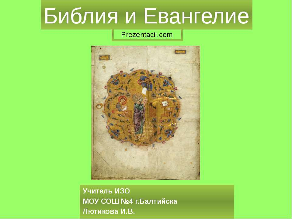 Библия и Евангелие Учитель ИЗО МОУ СОШ №4 г.Балтийска Лютикова И.В.