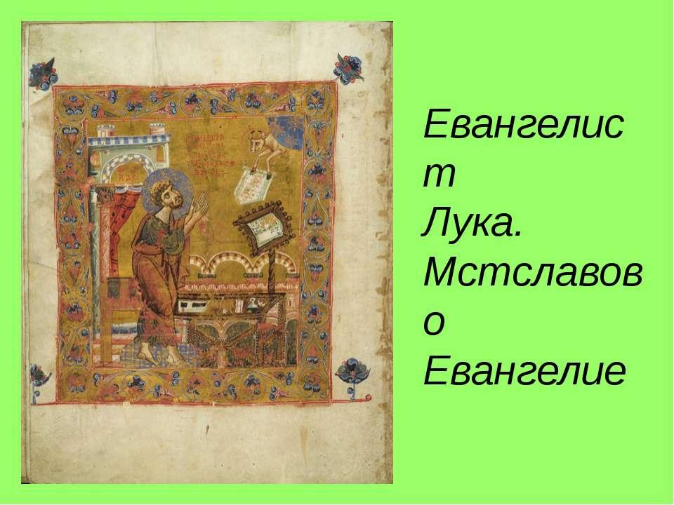 Евангелист Лука. Мстславово Евангелие