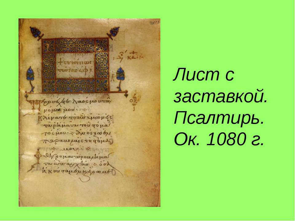 Лист с заставкой. Псалтирь. Ок. 1080 г.