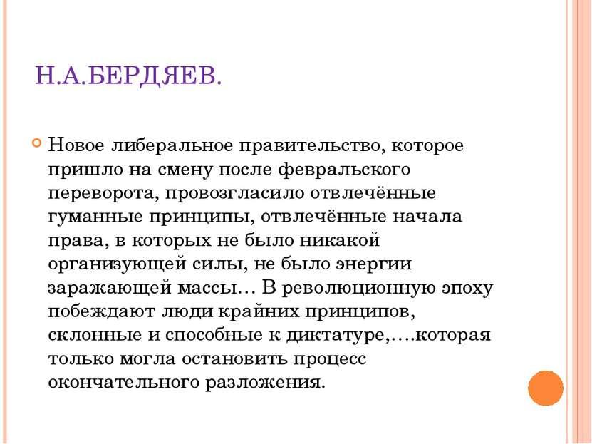 Н.А.БЕРДЯЕВ. Новое либеральное правительство, которое пришло на смену после ф...