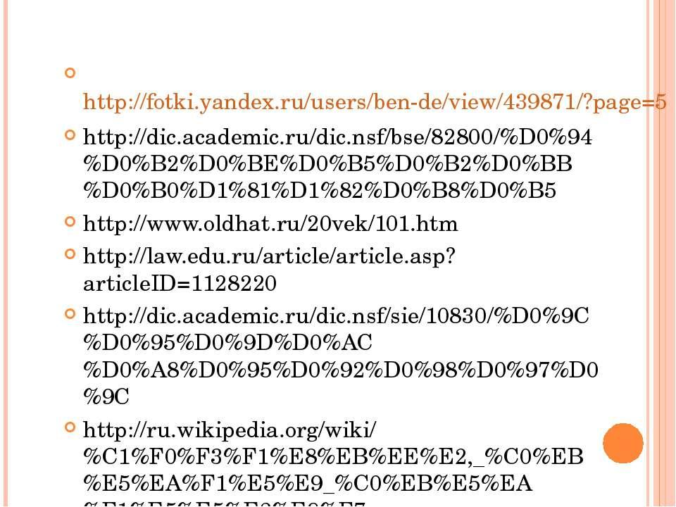 http://fotki.yandex.ru/users/ben-de/view/439871/?page=5 http://dic.academic.r...