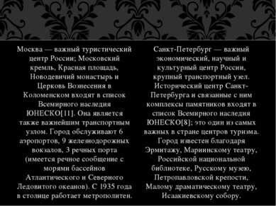 Москва — важный туристический центр России; Московский кремль, Красная площад...