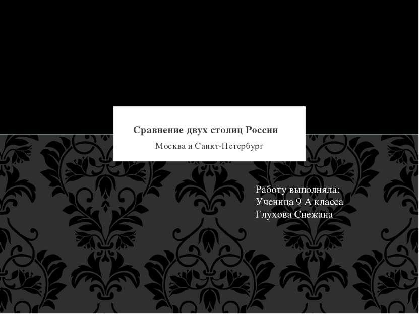 Москва и Санкт-Петербург Сравнение двух столиц России Работу выполняла: Учени...