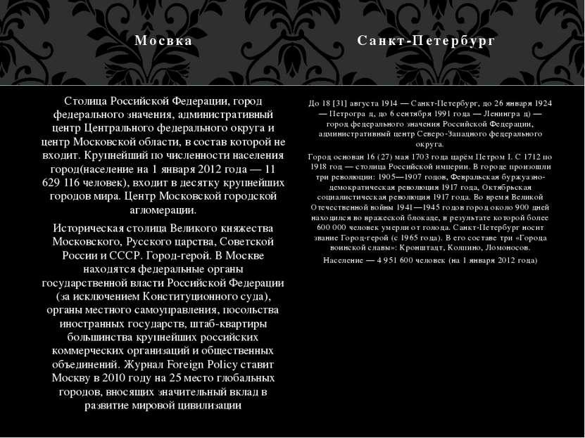 Столица Российской Федерации, город федерального значения, административный ц...