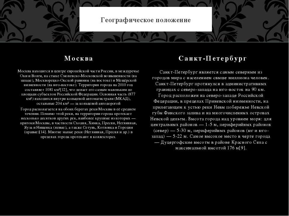 Москва находится в центре европейской части России, в междуречье Оки и Волги,...