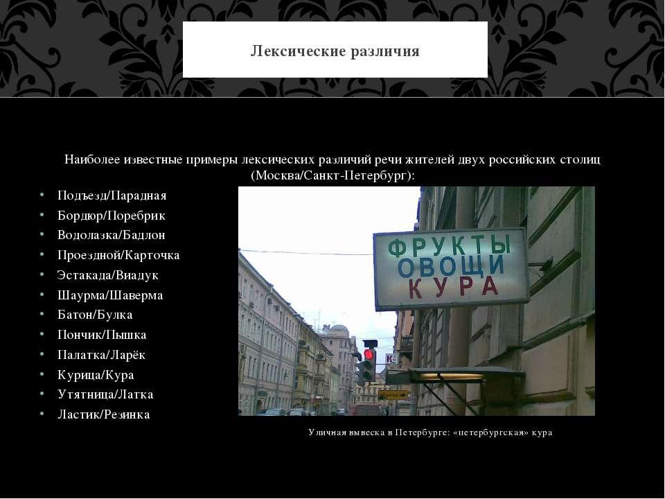 Наиболее известные примеры лексических различий речи жителей двух российских ...