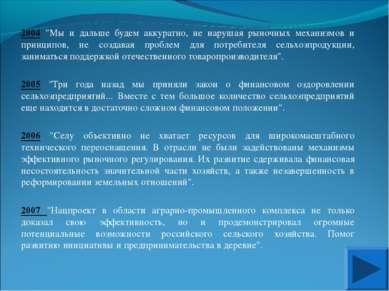 """2004 """"Мы и дальше будем аккуратно, не нарушая рыночных механизмов и принципов..."""