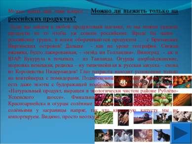 Можно задать ещё один вопрос… Можно ли выжить только на российских продуктах?...