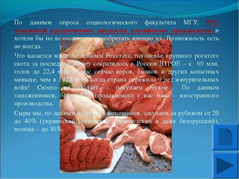 По данным опроса социологического факультета МГУ, 99% москвичей предпочитают ...