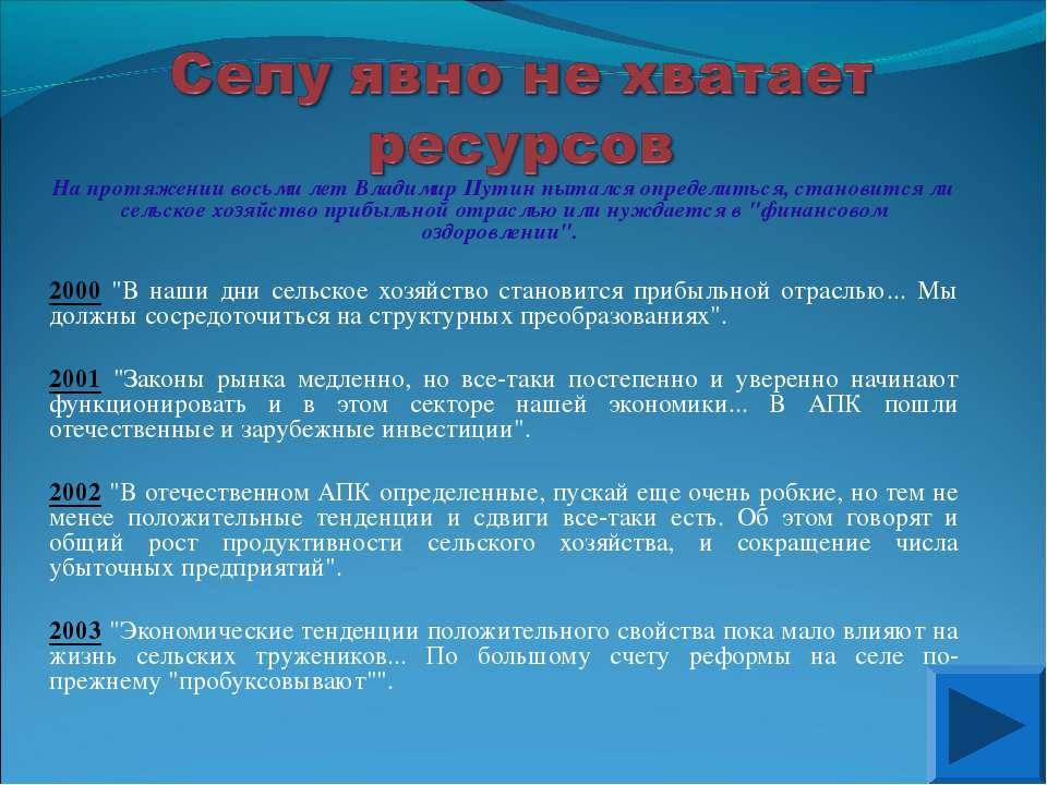 На протяжении восьми лет Владимир Путин пытался определиться, становится ли с...