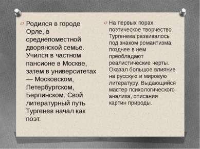 На первых порах поэтическое творчество Тургенева развивалось под знаком роман...