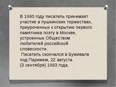 В 1880 году писатель принимает участие в пушкинских торжествах, приуроченных ...