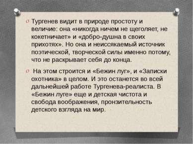 Тургенев видит в природе простоту и величие: она «никогда ничем не щеголяет, ...