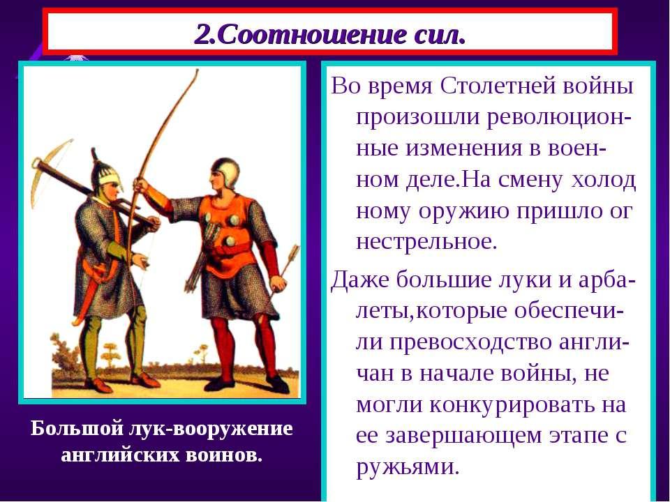 Во время Столетней войны произошли революцион-ные изменения в воен-ном деле.Н...