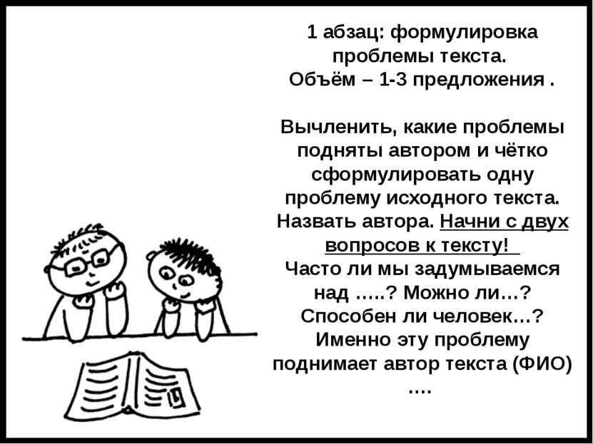 1 абзац: формулировка проблемы текста. Объём – 1-3 предложения . Вычленить, к...