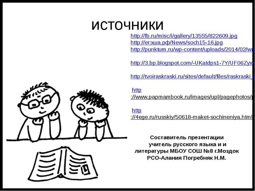 источники http://fb.ru/misc/i/gallery/13555/822609.jpg http://егэша.рф/News/s...