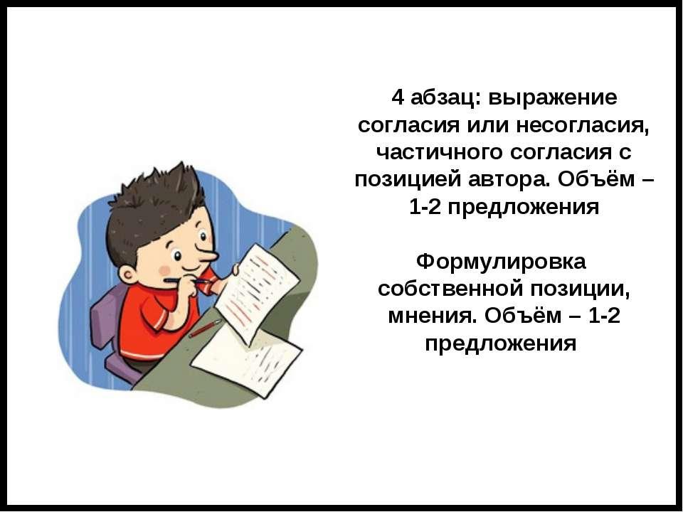 4 абзац: выражение согласия или несогласия, частичного согласия с позицией ав...