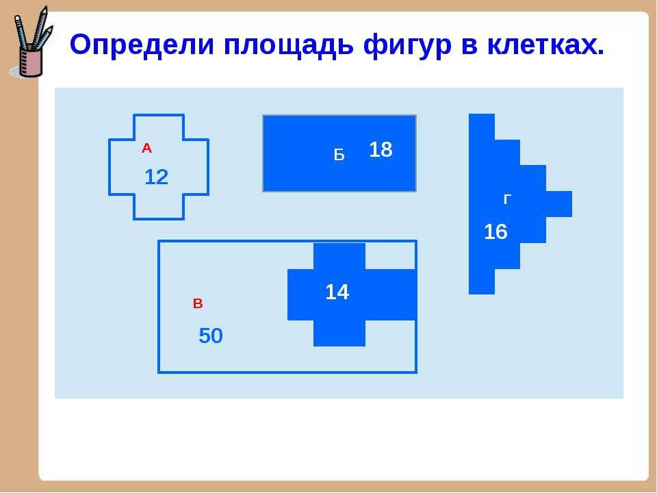 Площадь прямоугольника можно найти, умножив его длину на ширину. Как найти пл...