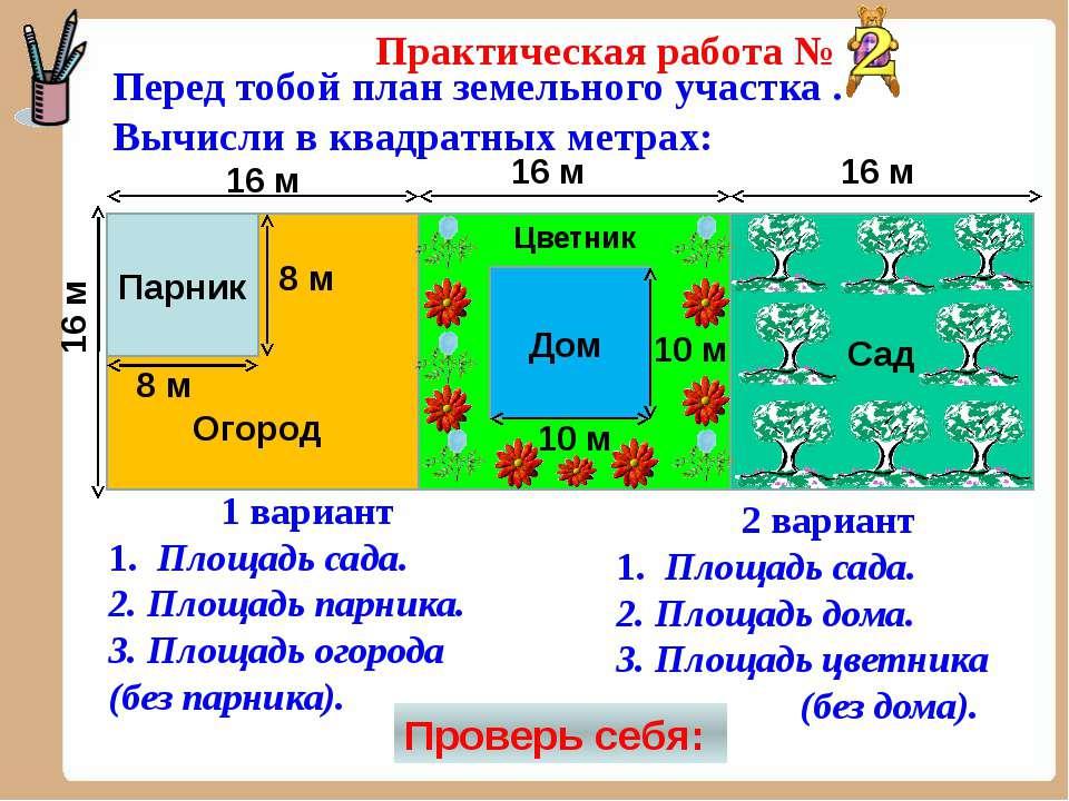 Сколько всего квадратов? 15