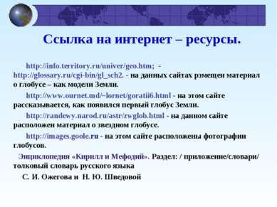 Ссылка на интернет – ресурсы.   http://info.territory.ru/univer/geo.ht...