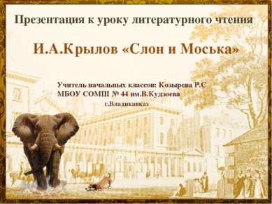 Презентация к уроку литературного чтения И.А.Крылов «Слон и Моська» Учитель н...