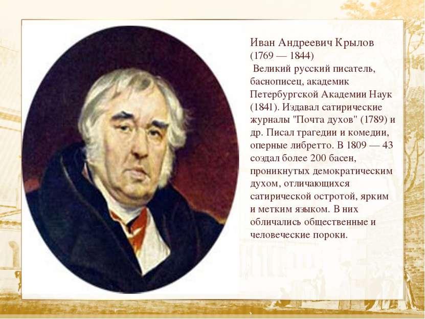 Иван Андреевич Крылов (1769 — 1844) Великий русский писатель, баснописец, ака...