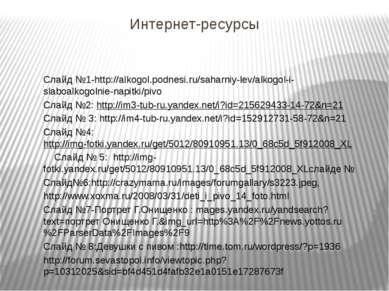 Интернет-ресурсы Слайд №1-http://alkogol.podnesi.ru/saharniy-lev/alkogol-i-sl...