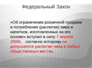 Федеральный Закон «Об ограничении розничной продажи и потребления (распития) ...