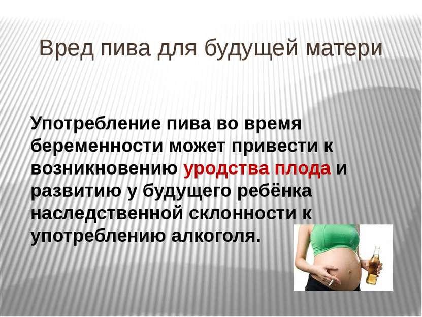 Вред пива для будущей матери Употребление пива во время беременности может пр...