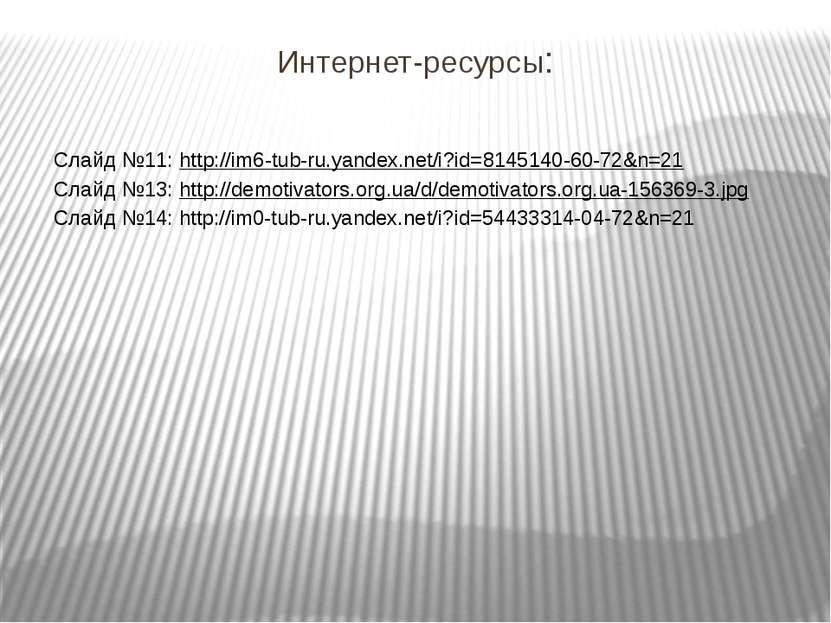 Интернет-ресурсы: Слайд №11: http://im6-tub-ru.yandex.net/i?id=8145140-60-72&...