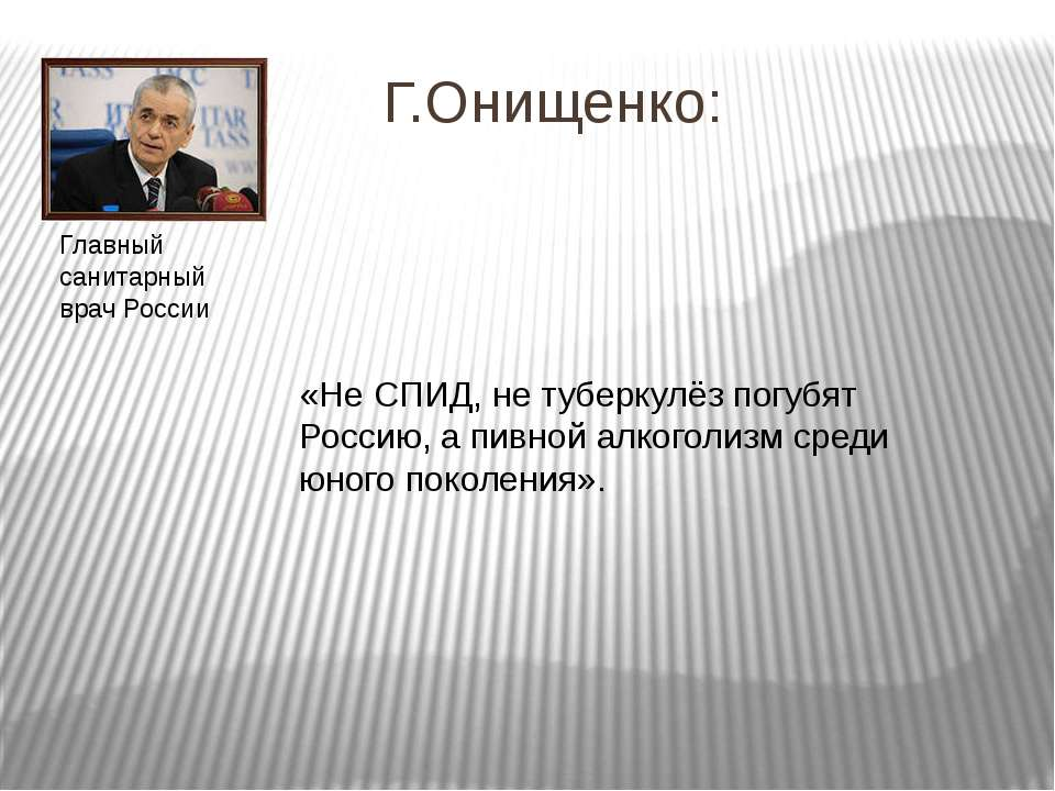 Г.Онищенко: «Не СПИД, не туберкулёз погубят Россию, а пивной алкоголизм среди...