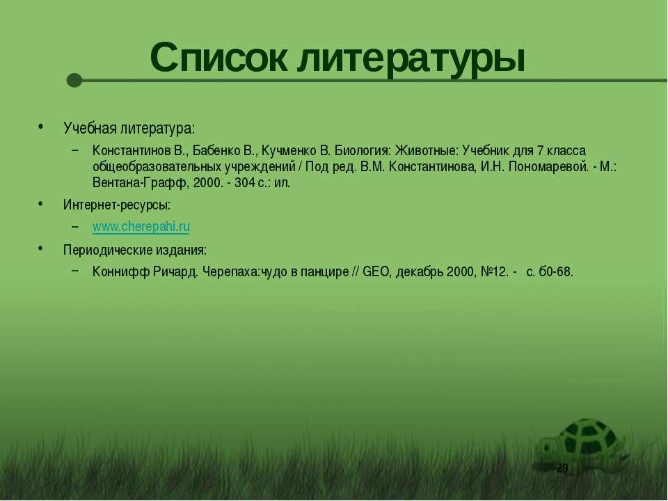 Учебная литература: Константинов В., Бабенко В., Кучменко В. Биология: Животн...
