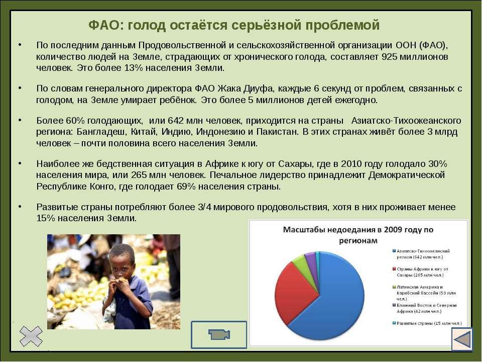 По последним данным Продовольственной и сельскохозяйственной организации ООН ...